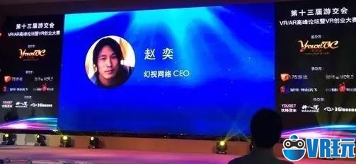 幻视网络CEO赵奕:对VR游戏画面、细节、交互等的几点建议