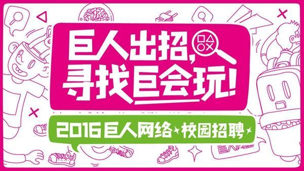巨人(上海)聘:U3D/Cocos2d-x/3D/C++等
