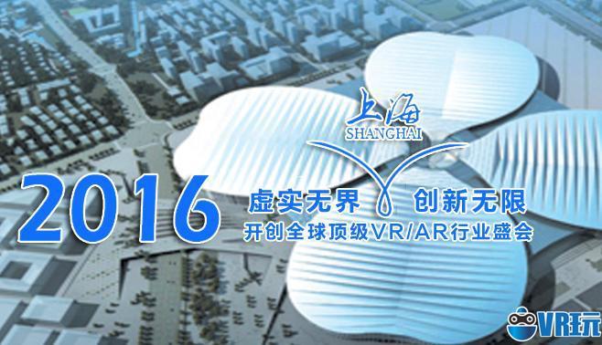 2016中国国际VR&AR及周边产品展览会介绍