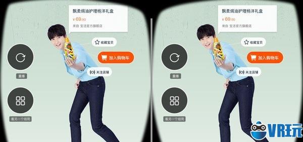 阿里VR播放器亮相:边看视频边买买买