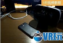VR手机盒连接电脑玩游戏视频教程