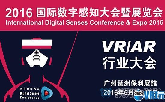 2016国际数字感知大会暨展览会 6月份广州开幕