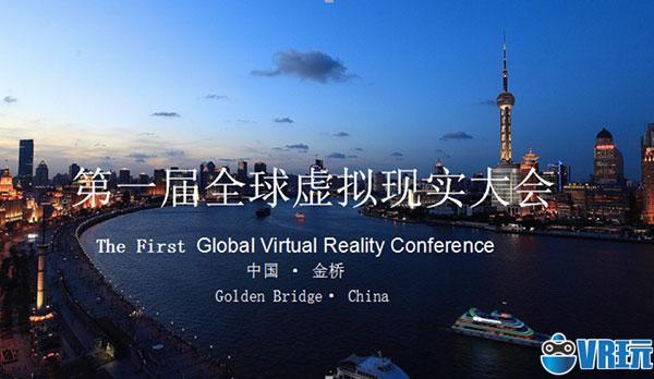 首届全球虚拟现实大会—与幻维世界一起在虚拟现实里跨越时空