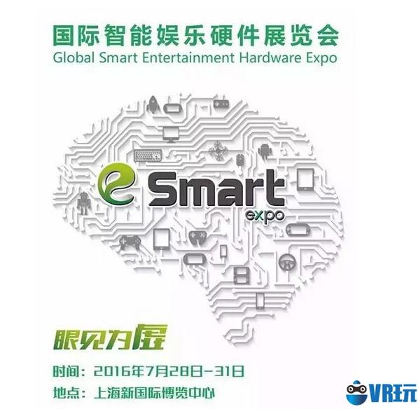 眼见为虚——首届国际智能娱乐硬件展览会(eSmart)新闻发布会即将举办