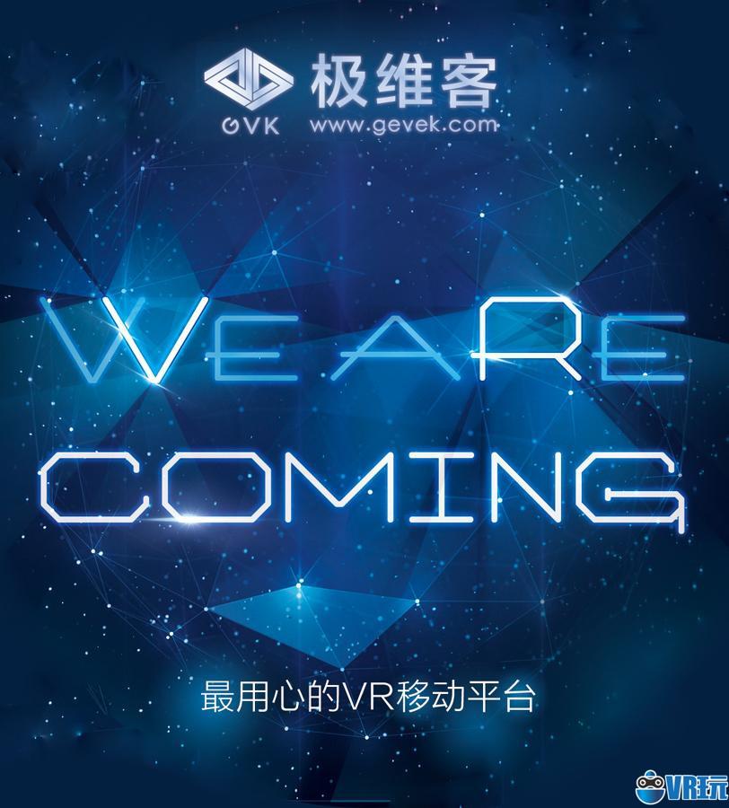 极维客产品发布 7.28见证最用心VR移动平台