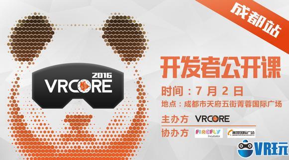 VRCORE系列公开课 | 虚拟现实在蜀都