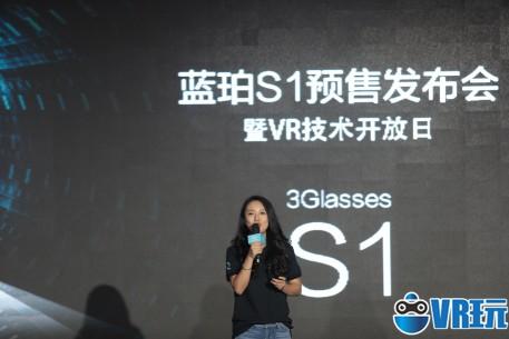 3Glasses消费级VR产品 蓝珀S1 2999开启预售