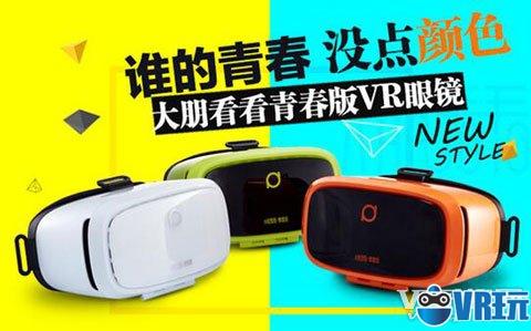 """VR""""小鲜肉""""大朋看看青春版预售7月12日开启"""
