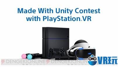 SIEJA将公开征集PS VR游戏内容