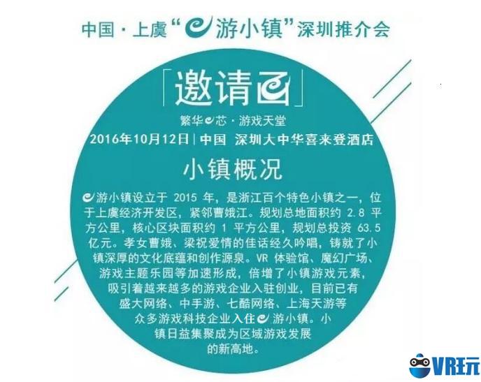 上虞e游小镇深圳推介会