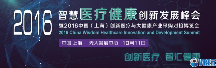「活动」2016中国智慧医疗健康创新发展峰会10月将于上海举办