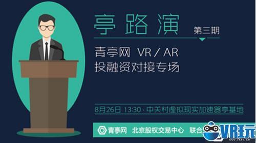 青亭网联手北京股权交易中心发起第三期亭路演——VR/AR投融资对接专场