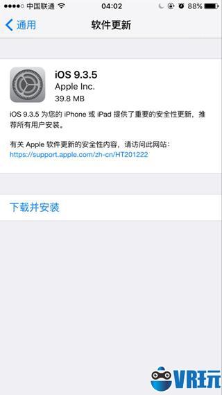 苹果iOS9.3.5升级需5GB空闲空间 16GB用户无怎么办