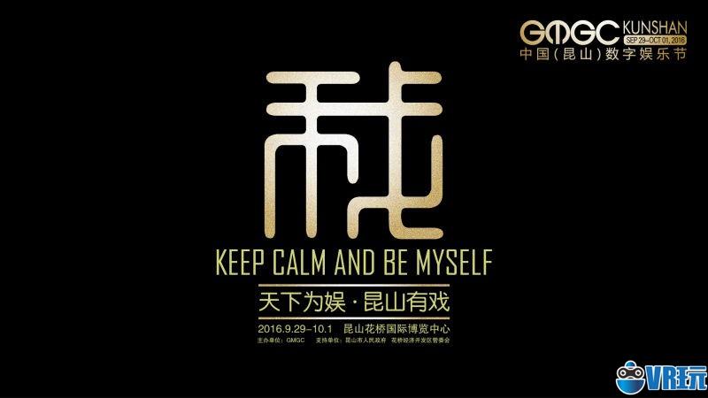 科技集结国内企业领军亮相2016GMGC昆山数娱节