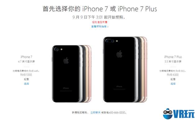 iphone7什么时候上市,国行版iphone7/7Plus上市时间曝光