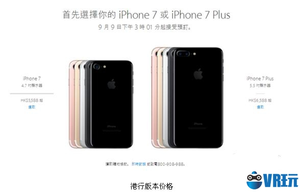 iPhone7和iphone7Plus有哪些颜色