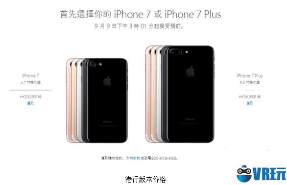 港版iphone7价格多少钱 港版iphone7plus售价折合人民币多少钱