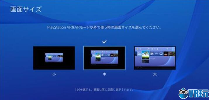 索尼PSVR电影模式细节公布
