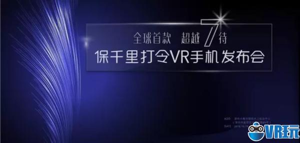抢占先机!保千里VR手机打令10月24日发布