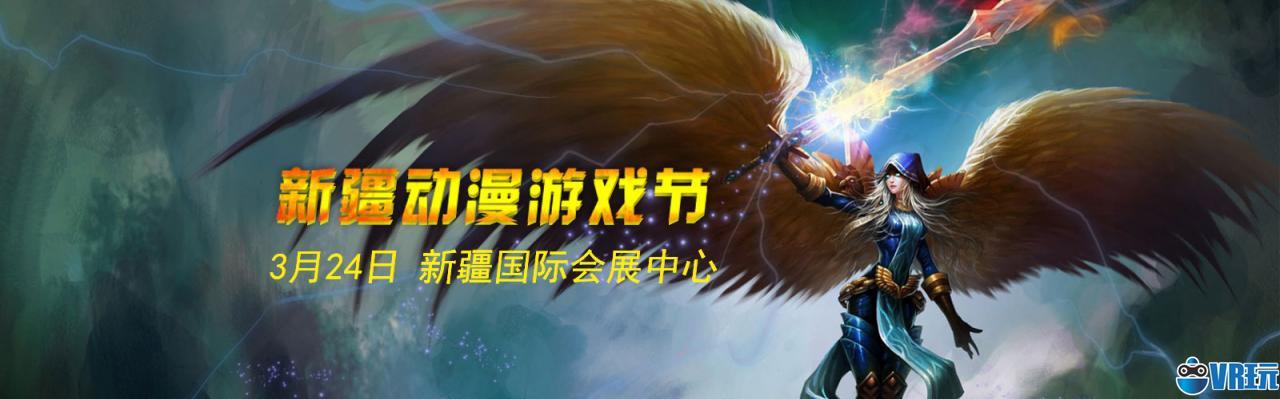 AGF新疆动漫游戏节隆重起航 娱乐界的饕鬄盛宴你来不来?!
