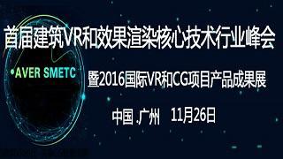 中国首届建筑VR核心技术行业峰会11月在穗举办