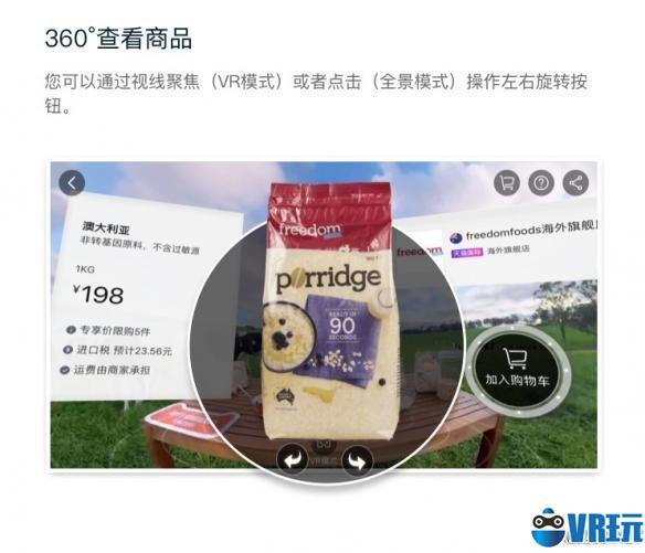 淘宝Buy+VR购物如何查看商品