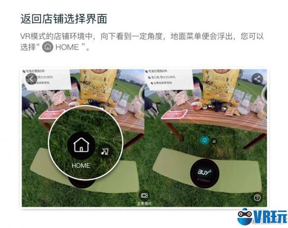 淘宝Buy+VR购物如何返回店铺选择界面