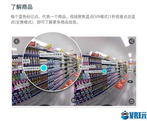 淘宝Buy+VR购物如何选择商品