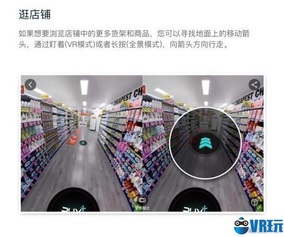 淘宝Buy+VR购物如何逛店铺