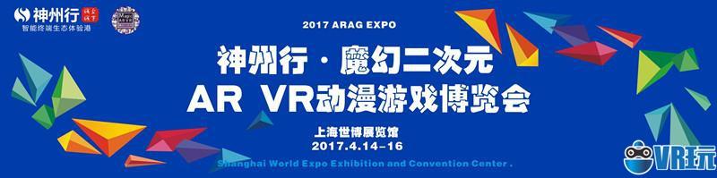 2017神州行·魔幻二次元AR VR动漫游戏博览会—虚拟现实行业盛会