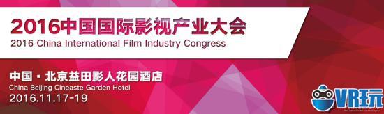 2016中国国际影视产业大会将于本周隆重开幕