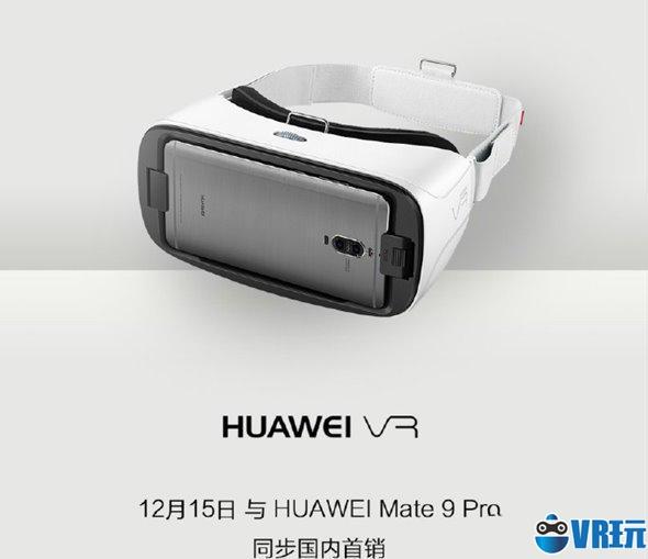 华为移动VR头显12月15日国内正式发售 售价599元