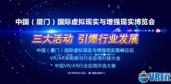中国(厦门)国际虚拟现实与增强现实博览会邀请函