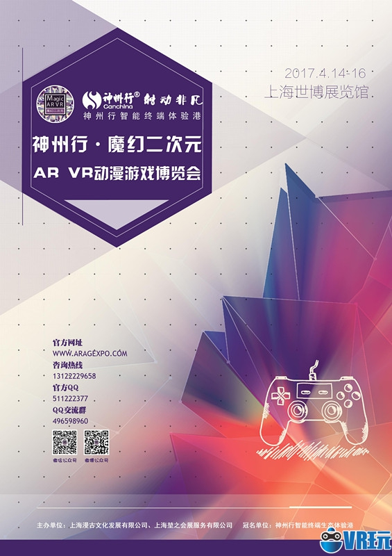 2017VR展会—神州行 ARAG EXPO重磅归来!上海世博展览馆与您相约~