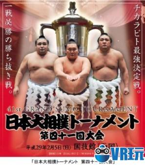 日本传统《大相扑大赛》导入360度视频直播