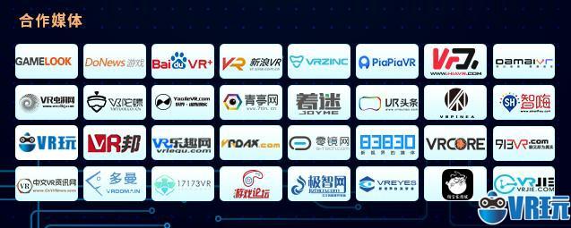 VR小报沙龙合作媒体