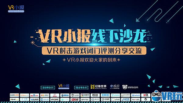 VR小报系列沙龙第二期:VR射击游戏闭门分享专场