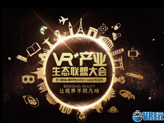 87870主办VR+产业联盟大会:吴声 VR+为什么是新物种
