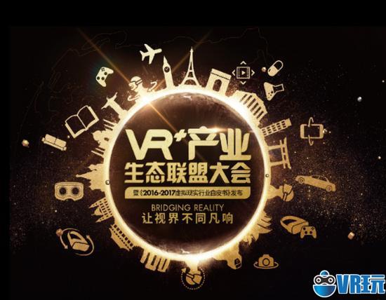 87870VR+产业生态联盟大会:促进VR+产业升级新高度