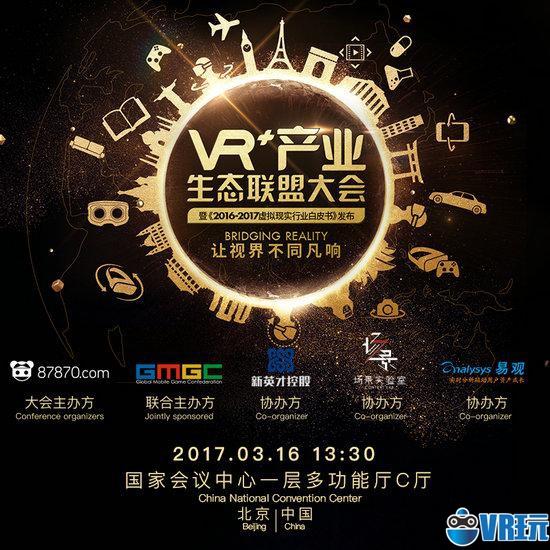 共绘中国VR新图景 87870VR+产业生态联盟大会盛大开启