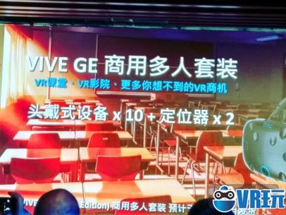 HTC推Vive GE商用多人套装,含十台头盔五月发货