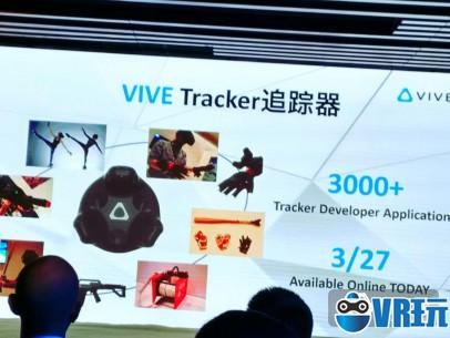 HTC Vive追踪器官网开放购买,售价799元人民币