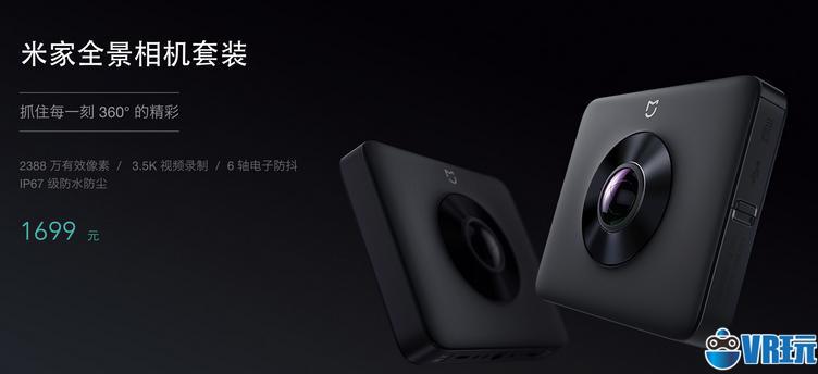 小米正式发布米家全景相机,售价1699元