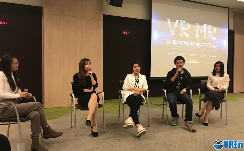 新形势下的VR创业漫谈,VR/MR创业沙龙圆满结束