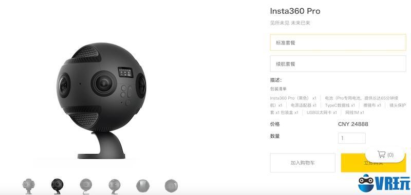 售价24888,insta 360 专业版3D VR相机开启预售