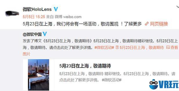 微软HoloLens或于5月23日登陆中国市场