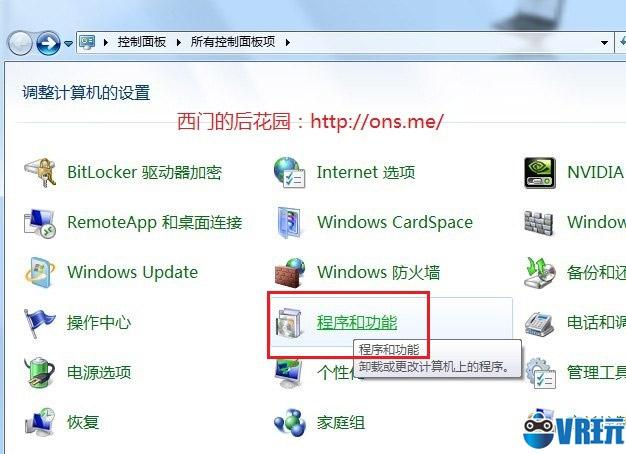 win7下IIS的安装和配置 图文教程