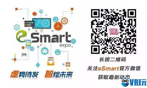 虚势待发,智绘未来—2017eSmart引爆智能娱乐硬件领域