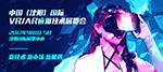 中国沈阳VRAR应用技术展览会