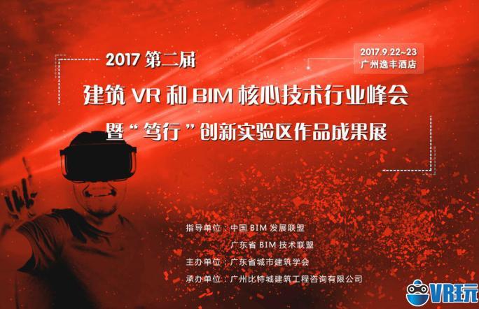 """2017第二届建筑VR和BIM核心技术行业峰会 暨""""笃行""""创新实验区作品成果展"""